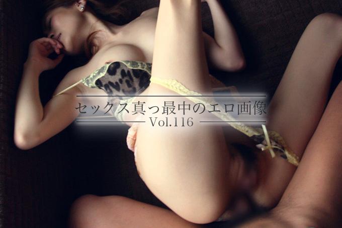 セックス真っ最中のエロ画像 Vol.116