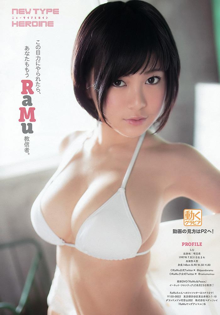 RaMu 画像 6