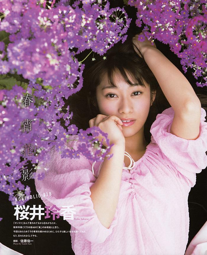 桜井玲香 画像 6