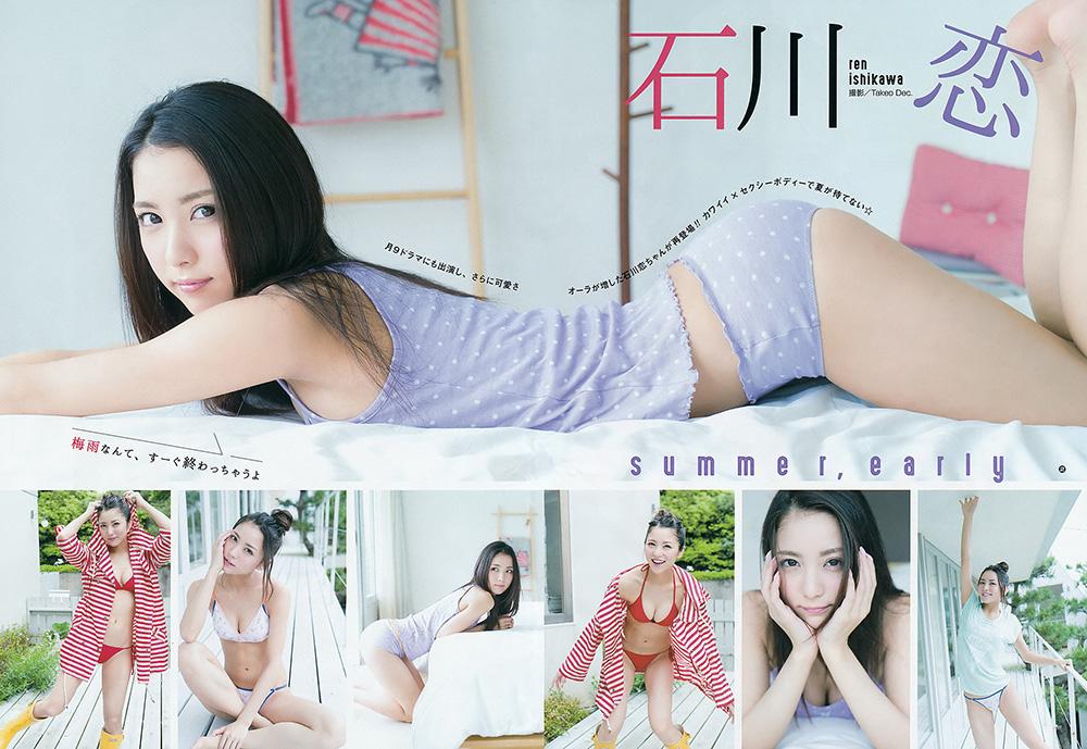 石川恋 画像 2
