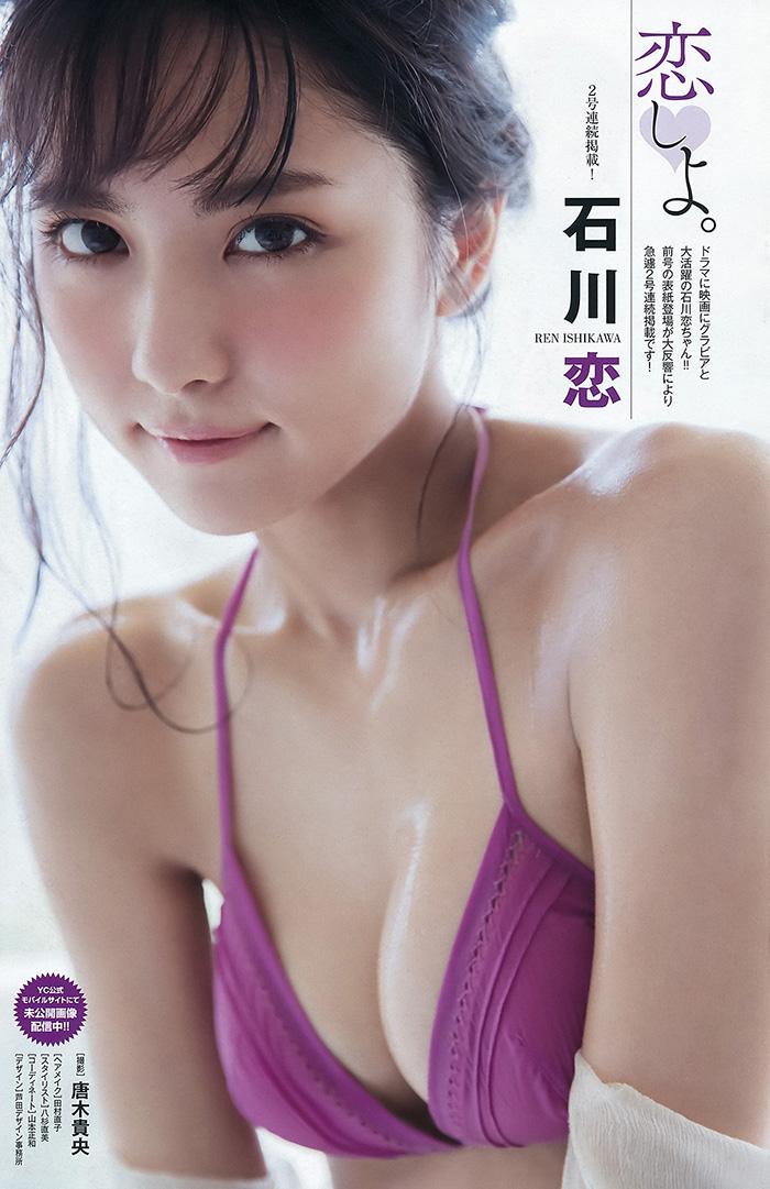 石川恋 画像 1