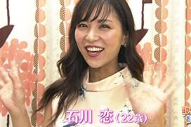 美人すぐる石川恋(23)がランク王国に出てる