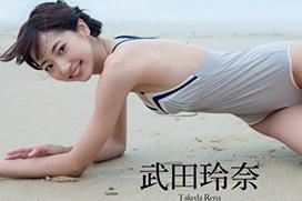 武田玲奈 かわいい水着の最新グラビア画像