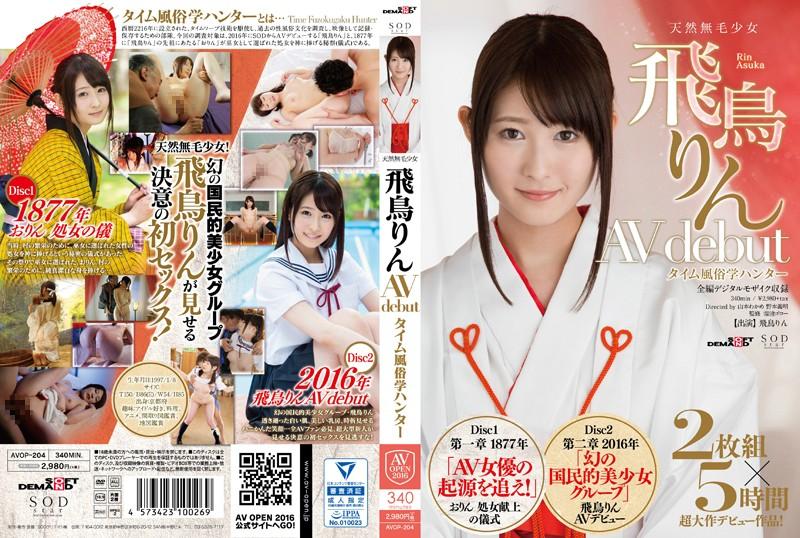 飛鳥りん AV debut タイム風俗学ハンタ