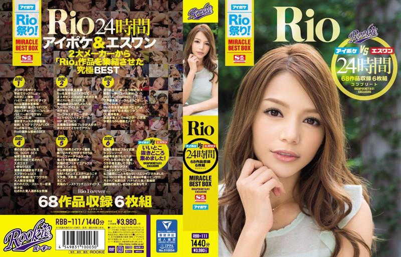 Rio アイポケ VS エスワン コンプリ―ト24時間 MIRACLE BEST BOX Rio祭り!