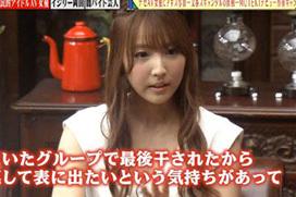 三上悠亜、MUTEKI出演のAVギャラすげえええwwwwwww