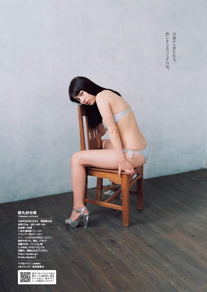 都丸紗也華 画像 8