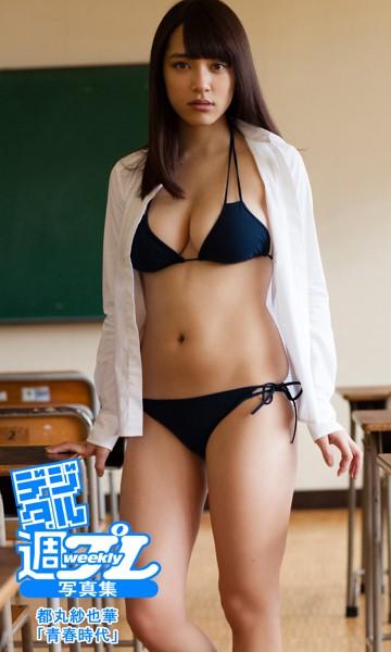 <デジタル週プレ写真集> 都丸紗也華「青春時代」