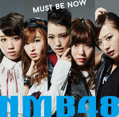 NMB48/Must be now