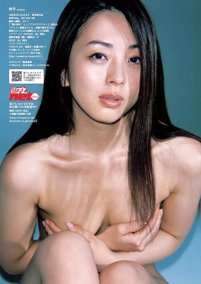 祥子 画像 6