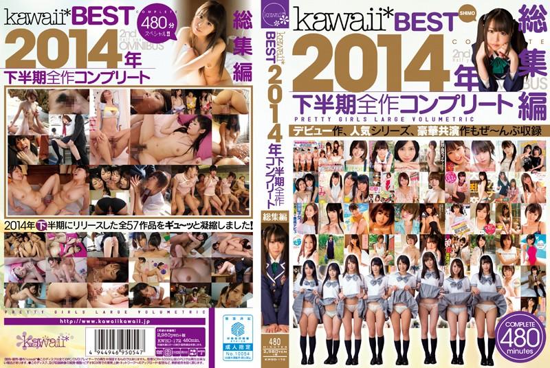 kawaii*BEST 2014年下半期全作コンプリート総集編