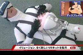 【朗報】バーチャルセックススーツ発売!彼女なんていらんかったんや!(※動画あり)