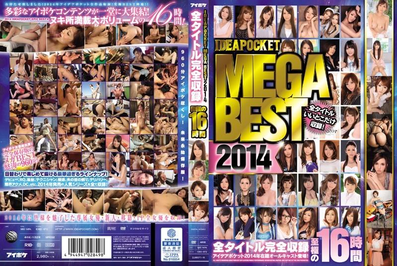 IDEAPOCKET MEGA BEST 2014 全タイトル完全収録 至極の16時間