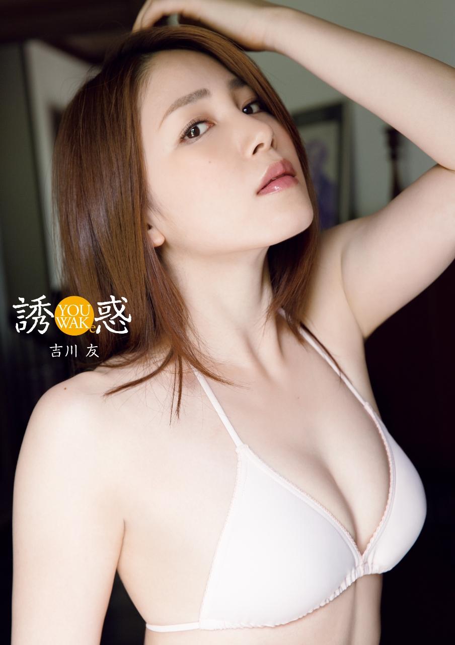 誘惑 吉川友写真集