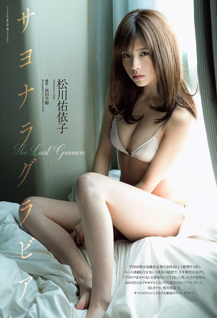 松川佑依子 画像 1