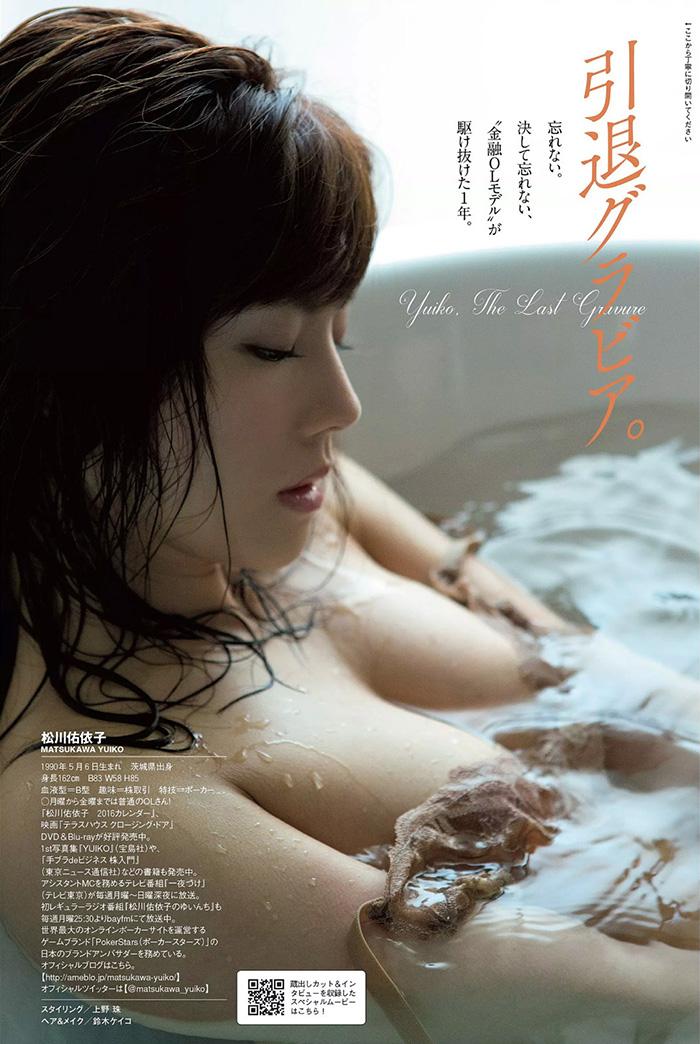 松川佑依子 画像 7