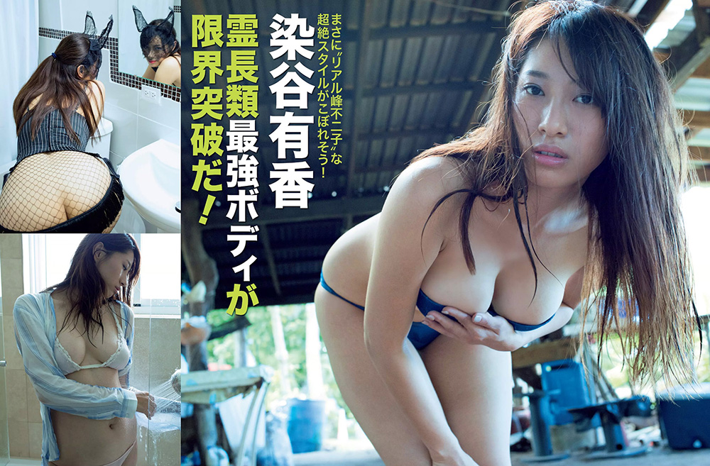 染谷有香 画像 9