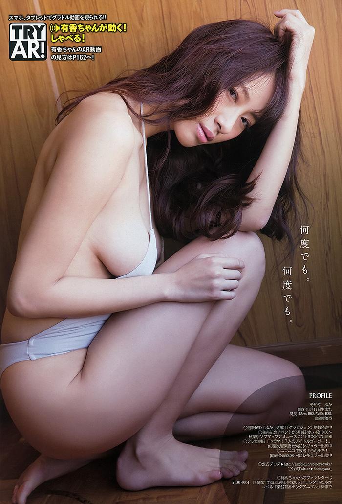 染谷有香 画像 72