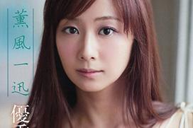 【巨乳】30代に入ってから良い感じの熟し具合で魅せる優香(32)のエロ画像