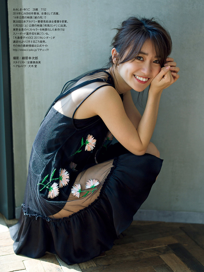 大島優子 画像 5