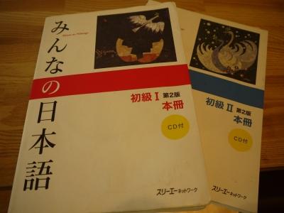 みんなの日本語 テキスト