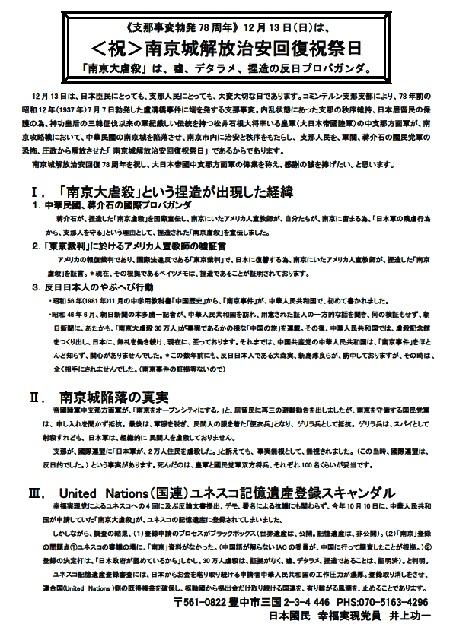 《支那事変勃発78周年》12月13日(日)は、<祝>南京城解放治安回復祝祭日「南京大虐殺」は、嘘、デタラメ、捏造の反日プロパガンダ。