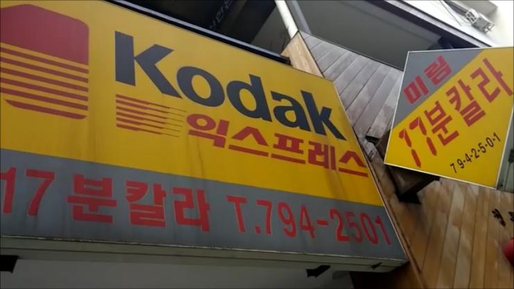 韓国,証明写真,二村