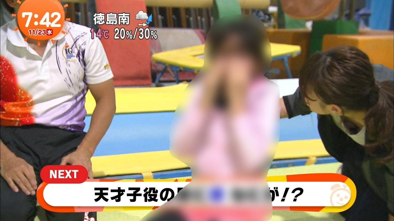宮司愛海アナの胸がほとんど見えてしまうハプニング☆☆☆wwwwwwwwwwww(GIFムービーあり)