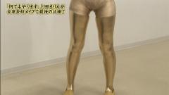 上田まりえ金粉股間ドアップ画像1