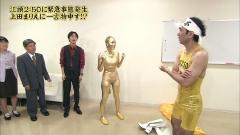 上田まりえ金粉股間ドアップ画像3