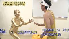 上田まりえ金粉股間ドアップ画像4