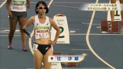 辻沙絵パラリンピック谷間画像6