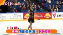 浅田真央フィンランディア杯2016画像2