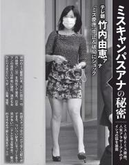 竹内由恵アナミニスカ画像1