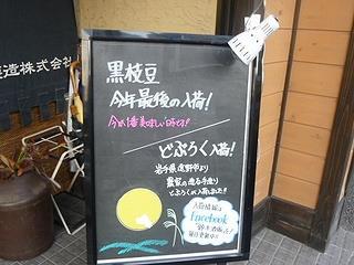 鈴木酒販02