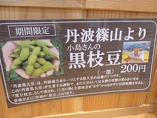 鈴木酒販04