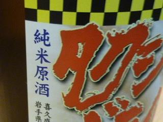 鈴木酒販08