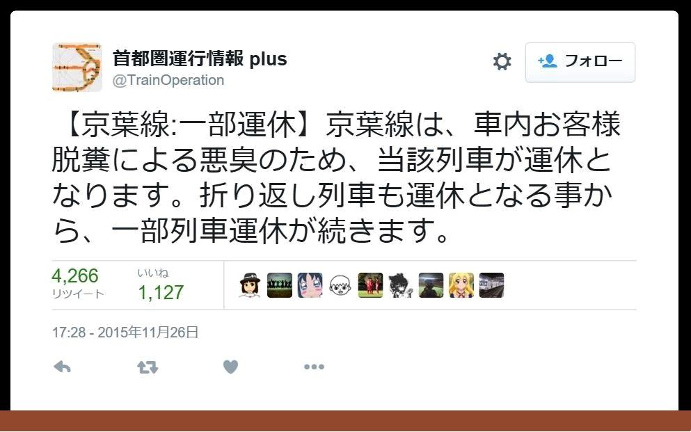 文殊菩薩』【本日、京葉線:一部...