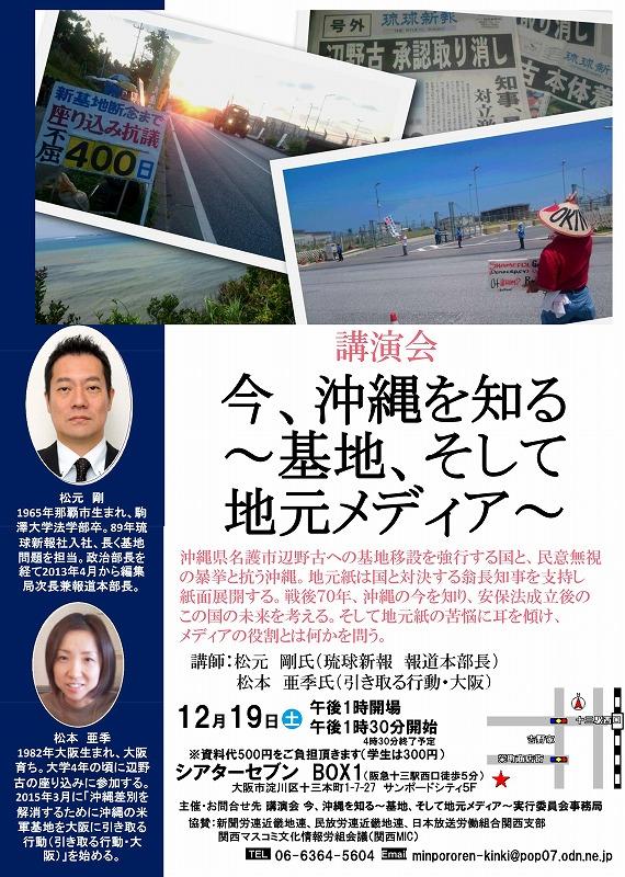 沖縄講演会20151219