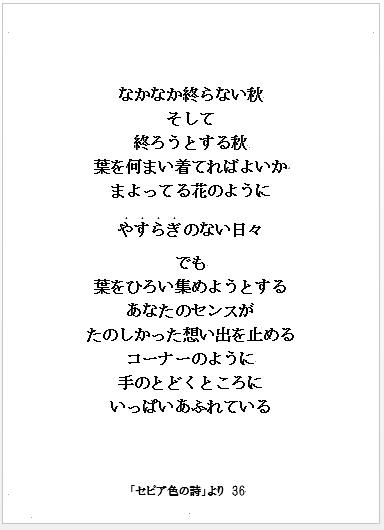 2015-11セピア36終らない秋