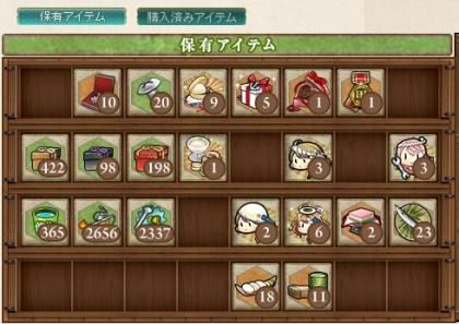 20151029艦これアイテム一覧秋刀魚