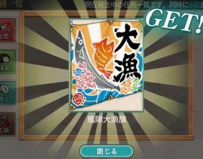 20151030艦これ秋刀魚完1大漁旗