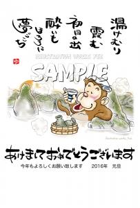 nenga_2016_onsenweb72samp.jpg
