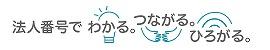 kokuzeihoujinbangou.jpg
