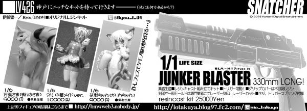 トレフェス神戸7 広告 2015 lv426_改 小