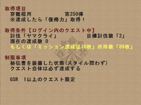 MM250ヤマクライ