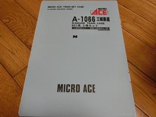 マイクロエース 三岐鉄道 801系