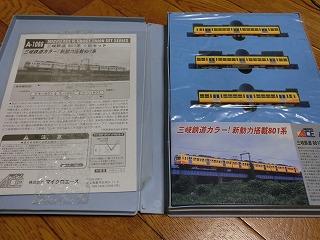 マイクロエース 三岐鉄道 801系②
