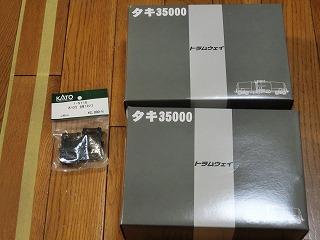 タキ35000(2セット)とTR23台車