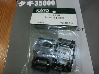 KATO オハ35用 TR23台車
